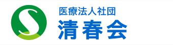 医療法人社団 清春会