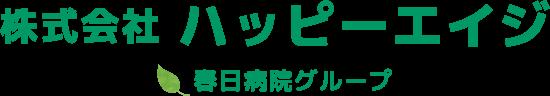株式会社ハッピーエイジ 春日病院グループ